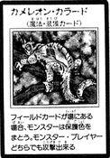 ChameleonColors-JP-Manga-R