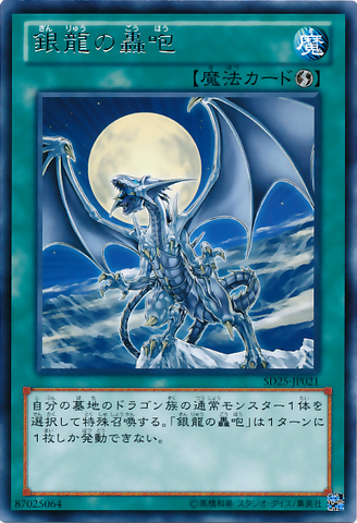 File:SilversCry-SD25-JP-R.png