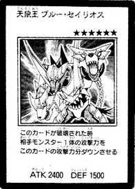 CelestialWolfLordBlueSirius-JP-Manga-5D