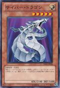 CyberDragon-DB12-JP-C