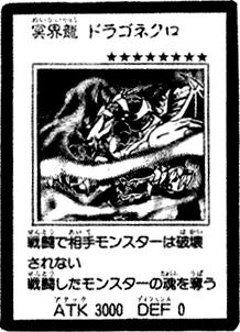 File:DragonecroNethersoulDragon-JP-Manga-5D.png