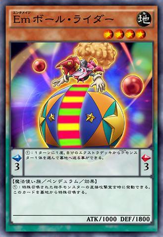 File:PerformageBallBalancer-JP-Anime-AV.png