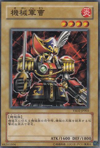 File:RoboticKnight-YSD2-JP-C.jpg