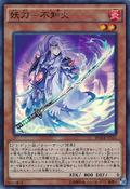ShiranuiSpectralsword-BOSH-JP-SR