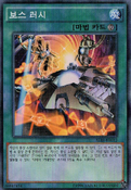 BossRush-AE10-KR-SR-UE