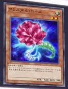 CrystalRose-JP-Anime-AV-2