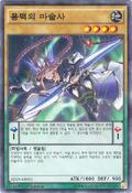 DragonpulseMagician-SD29-KR-NPR-1E