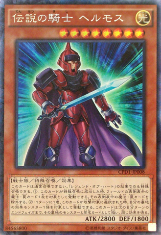 File:LegendaryKnightHermos-CPD1-JP-CR.png