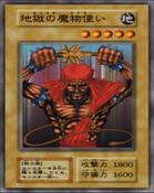 MonsterTamer-JP-Anime-DM