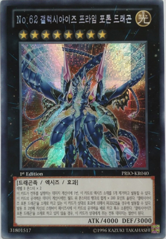 File:Number62GalaxyEyesPrimePhotonDragon-PRIO-KR-ScR-1E.png