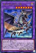 RedEyesSlashDragon-DP18-JP-UR