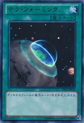 File:Terraforming-DS14-JP-UR.png