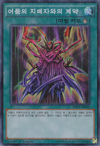 File:ContractwiththeDarkMaster-MP01-KR-MLSR-1E.png