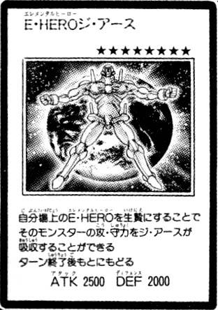 File:ElementalHEROTerraFirma-JP-Manga-GX.jpg
