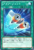 AquaJet-SD23-JP-C