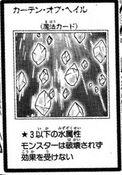 CurtainofHail-JP-Manga-GX