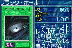 File:DarkHole-GB8-JP-VG.png