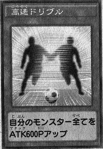 File:HighSpeedDribble-JP-Manga-DY.png