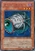 CyberJar-DL1-JP-R