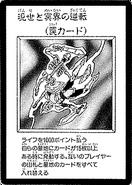 ExchangeoftheSpirit-JP-Manga-DM