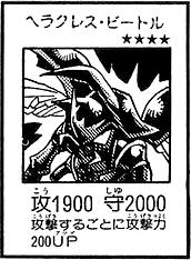HerculesBeetle-Lab-JP-Manga