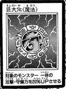 Megamorph-JP-Manga-DM