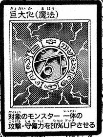 File:Megamorph-JP-Manga-DM.jpg