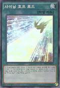 ShiningHopeRoad-PP11-KR-SR-1E