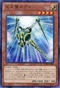 StarSeraphScepter-DUEA-JA-R