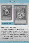 StrategyCard4-DP03-KR