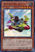Geargiattacker-DS14-JP-UR