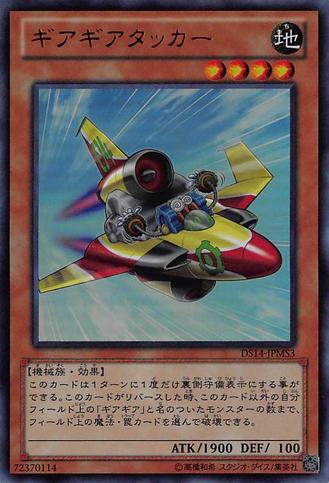 File:Geargiattacker-DS14-JP-UR.png