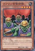 GoblinAttackForce-HD13-JP-C