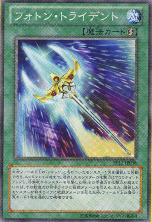 File:PhotonTrident-EP12-JP-OP.png