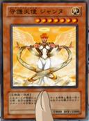 GuardianAngelJoan-JP-Anime-DM