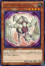 HardenedArmedDragon-SR03-JP-C