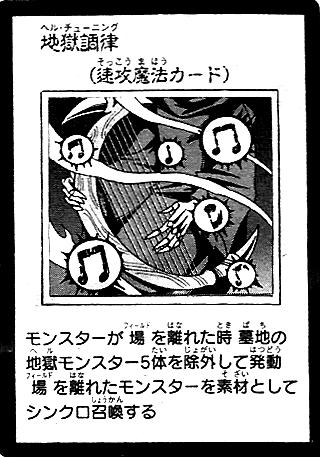 File:HellTuning-JP-Manga-5D.png