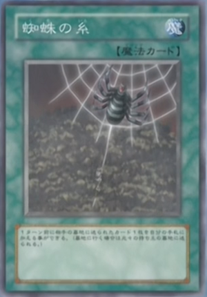 File:SpiderWeb-JP-Anime-GX.png