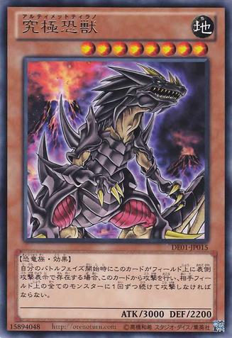 File:UltimateTyranno-DE01-JP-R.png