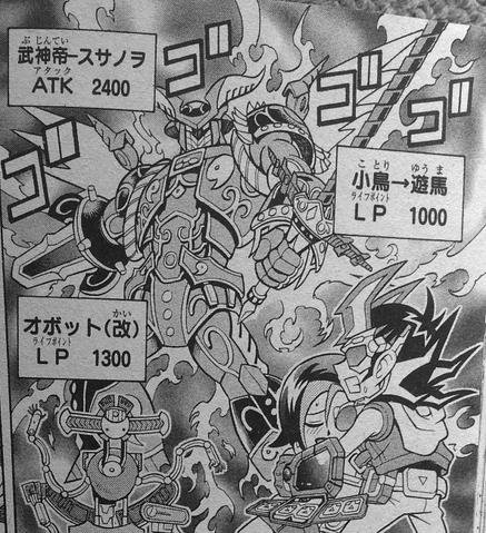 File:BujinteiSusanowo-JP-Manga-DZ-NC.png