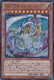 RainbowDragon-DE02-JP-UR