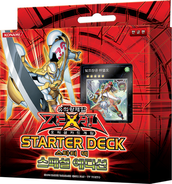 Starter Deck 2011: Special Edition