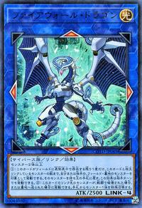 YuGiOh! TCG karta: Firewall Dragon