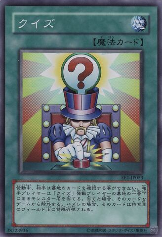 File:Question-EE1-JP-SR.jpg