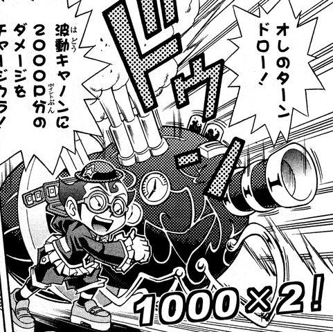 File:WaveMotionCannon-JP-Manga-DZ-NC-2.jpg