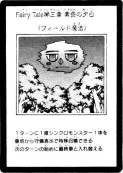 File:FairyTaleChapter3EveningSun-JP-Manga-5D.png