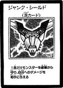 JunkShield-JP-Manga-5D