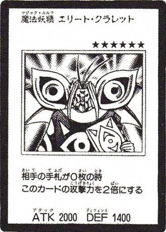 File:KlarettheEliteMagicElf-JP-Manga-5D.jpg