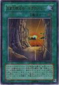Necrovalley-301-JP-UPR