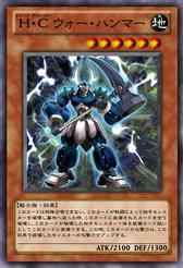 File:HeroicChallengerWarHammer-JP-Anime-ZX.png